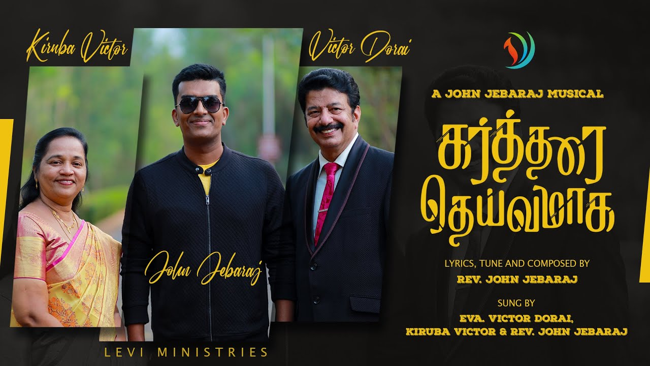 kartharai dheivamaaga song, levi ministries, kartharai dheivamaaga songs lyrics, kartharai dheivamaaga songs lyrics chords ppt, levi ministries song lyrics ppt, John jebaraj kartharai dheivamaaga