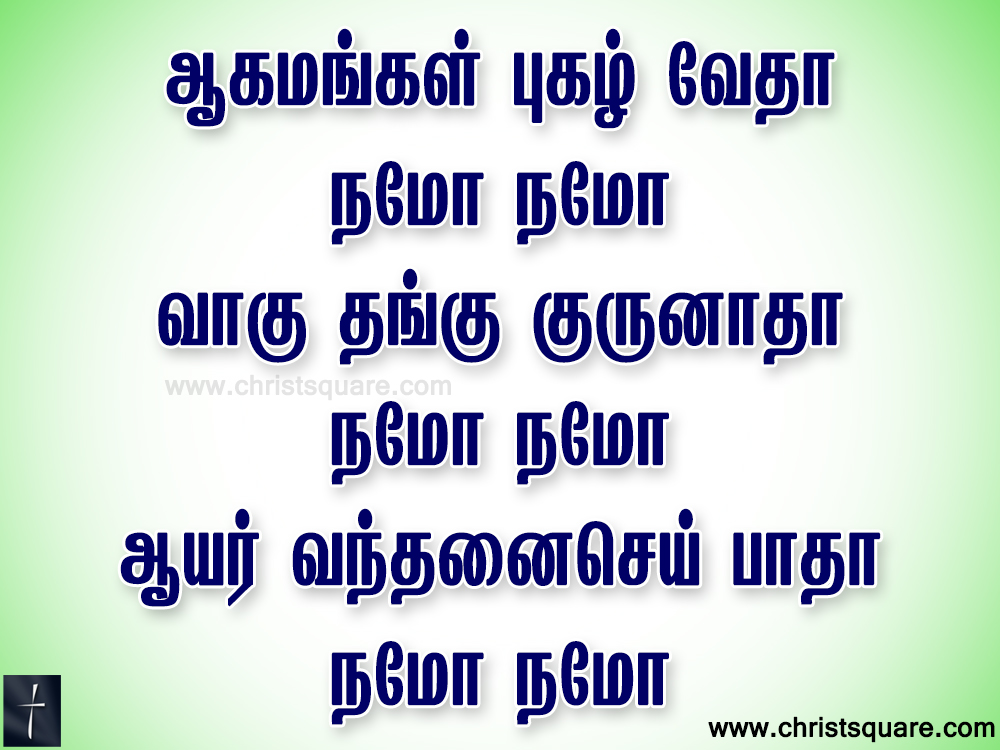 Tamil christian, tamil christian songs, tamil christian songs lyrics, tamil christian songs ppt, tamil christian devotional songs,Keerthanai songs, aagamangal pugal vedha songs, aagamangal pugal vedha songs lyrics