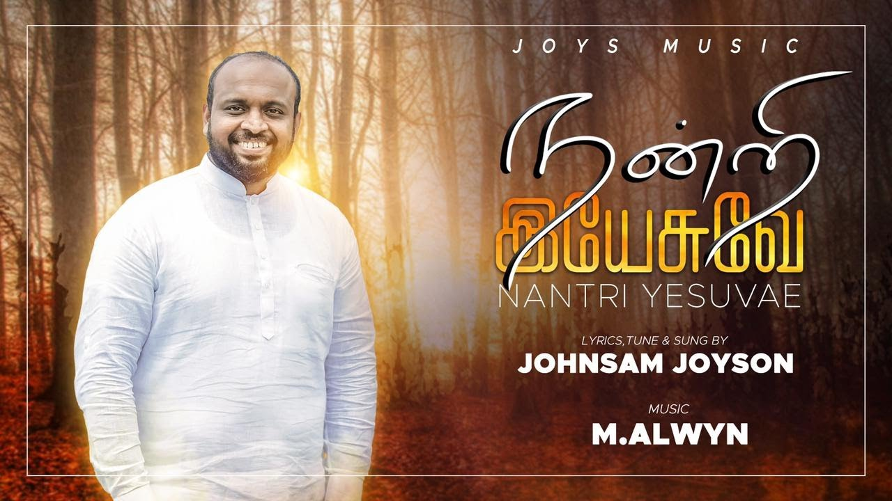 NANTRI YESUVAE SONG LYRICS CHORDS PPT JOHNSAM JOYSON