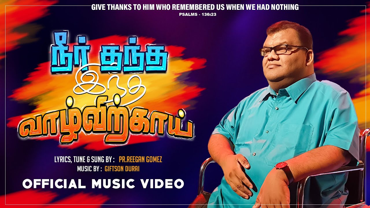 neer thantha intha vazvirkkai songs, aaruthal geethangal, neer thantha songs lyrics, neer thantha intha vazvirkkai songs lyrics, aaruthal geethangal songs lyrics, reegan gomez