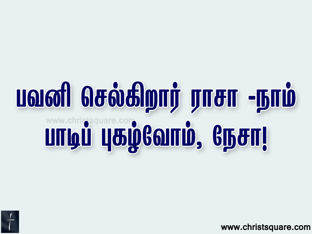 Tamil christian, tamil christian songs, tamil christian songs lyrics, tamil christian songs ppt, tamil christian devotional songs,Keerthanai songs, bavani selgirar rasa songs, bavani selgirar rasa songs lyrics