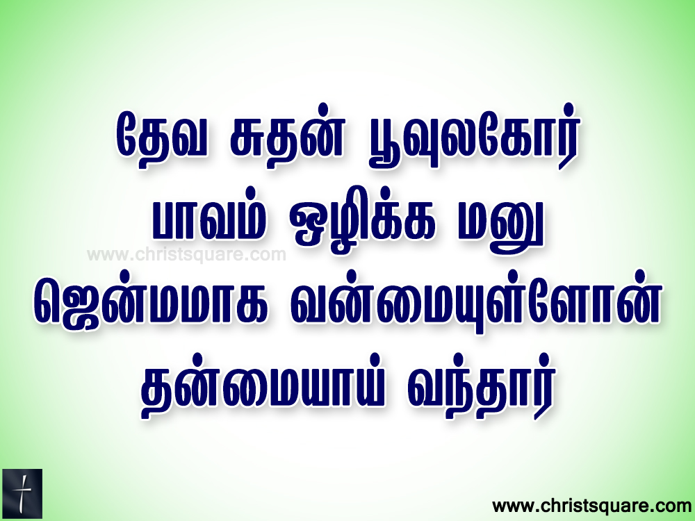 Tamil christian, tamil christian songs, tamil christian songs lyrics, tamil christian songs ppt, tamil christian devotional songs,Keerthanai songs, deva suthan poouvlakor songs, deva suthan poouvlakor songs lyrics