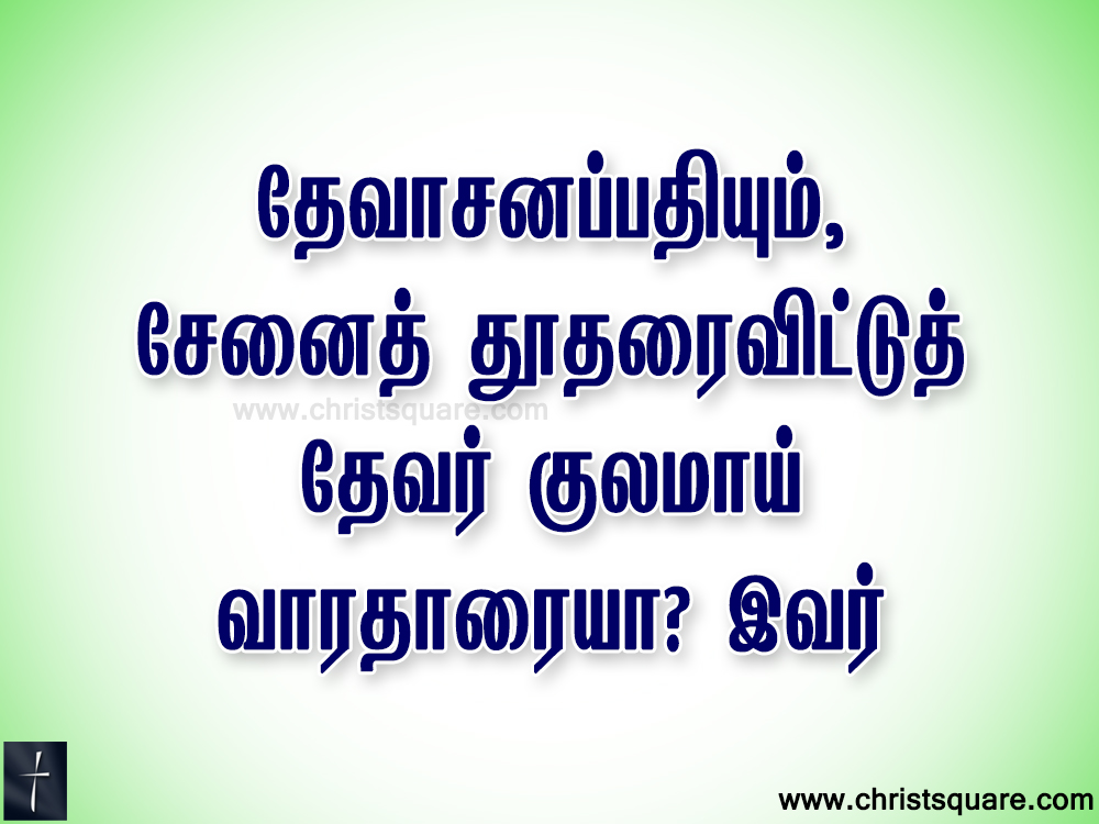 Tamil christian, tamil christian songs, tamil christian songs lyrics, tamil christian songs ppt, tamil christian devotional songs,Keerthanai songs, devaasanapathiyum songs, devaasanapathiyum songs lyrics