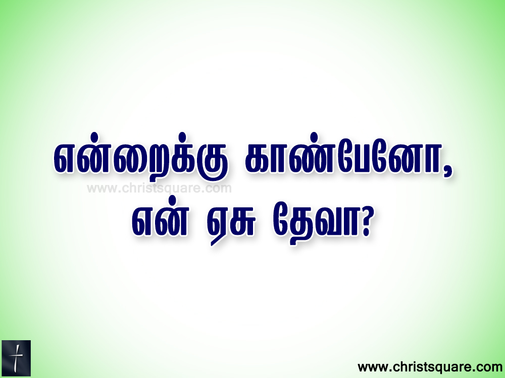 Tamil christian, tamil christian songs, tamil christian songs lyrics, tamil christian songs ppt, tamil christian devotional songs,Keerthanai songs, endraikku kaanbeno songs, endraikku kaanbeno songs lyrics