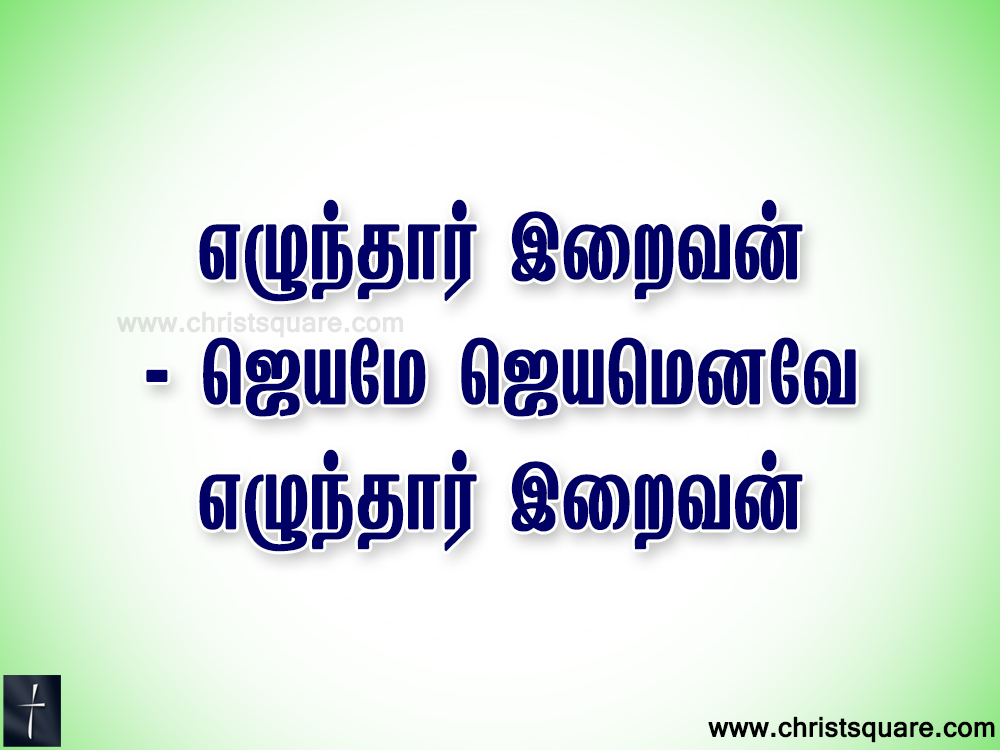 Tamil christian, tamil christian songs, tamil christian songs lyrics, tamil christian songs ppt, tamil christian devotional songs,Keerthanai songs, elunthar iraivan songs, elunthar iraivan songs lyrics