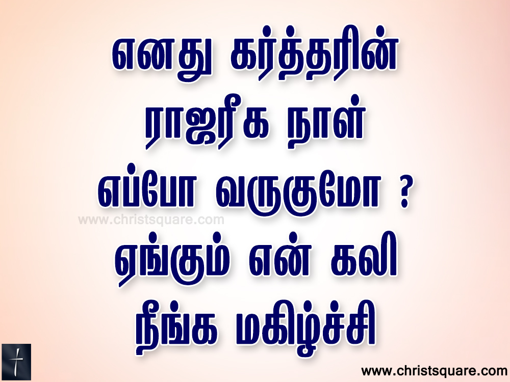 Tamil christian, tamil christian songs, tamil christian songs lyrics, tamil christian songs ppt, tamil christian devotional songs, Keerthanai songs, enathu kartharin songs, enathu kartharin songs lyrics