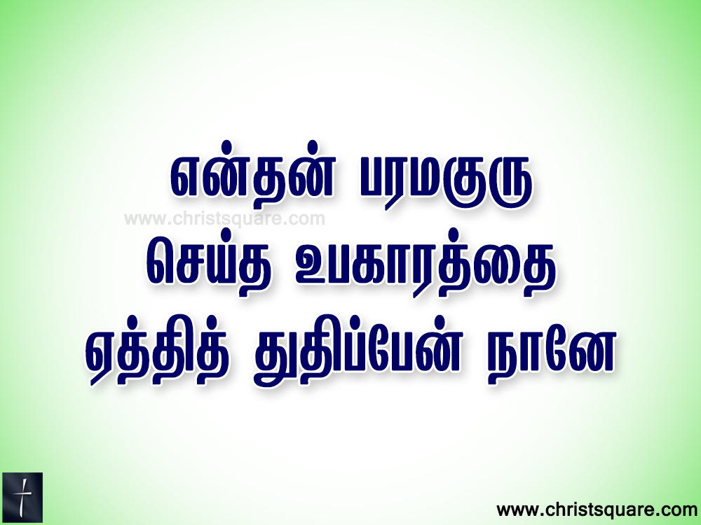 Tamil christian, tamil christian songs, tamil christian songs lyrics, tamil christian songs ppt, tamil christian devotional songs,Keerthanai songs, enthan parama guru songs, enthan parama guru songs lyrics