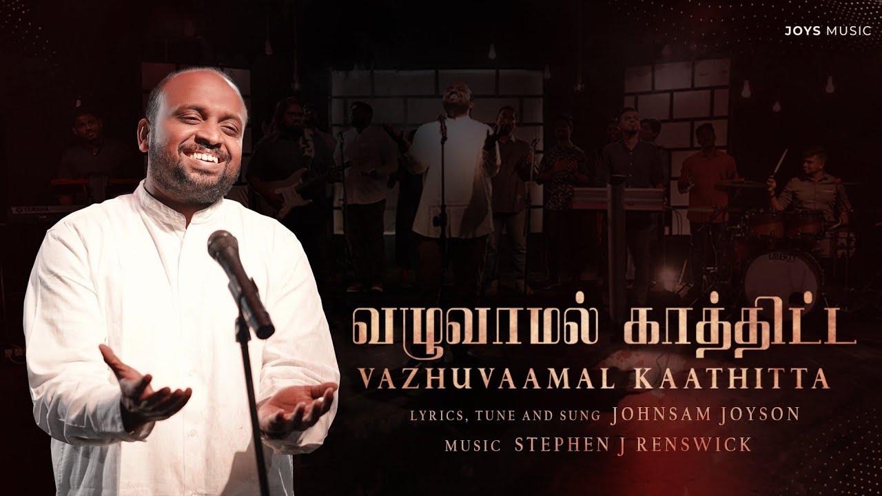 vazhuvamal kathitta dhevanae song lyrics ppt, johnsam joyson, vazhuvamal kathitta song chords lyrics ppt johnsam joyson, tamil christmas song