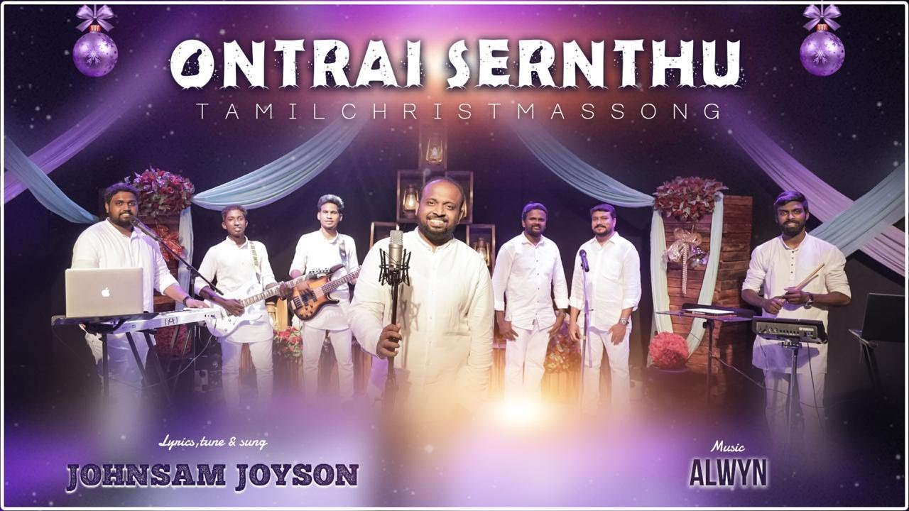 ONTRAI SERNTHU SONG CHORDS LYRICS PPT JOHNSAM JOYSON TAMIL CHRISTMAS SONG