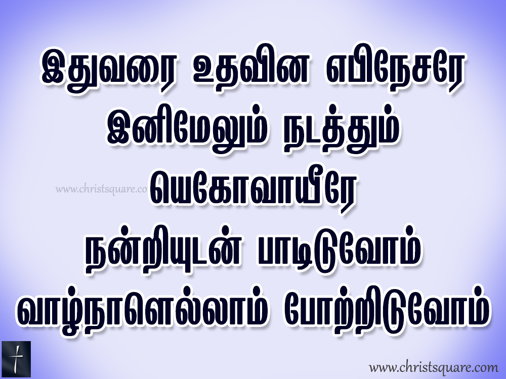Idhuvarai Udhavina Ebinesarae Song Lyrics , Idhuvarai Udhavina Ebinesarae Song Lyrics ppt, Idhuvarai Udhavina Ebinesarae Song chords christisquare.com, reegan gomez songs lyrics
