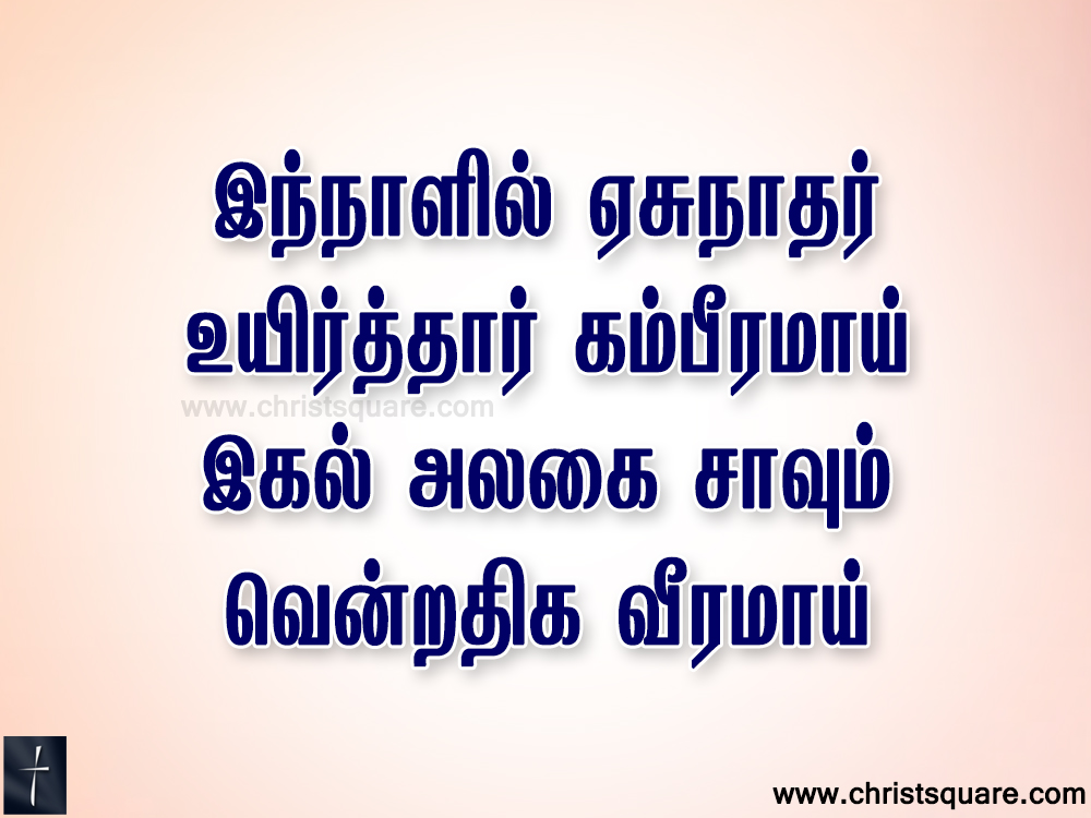 Tamil christian, tamil christian songs, tamil christian songs lyrics, tamil christian songs ppt, tamil christian devotional songs,Keerthanai songs, innalil yesu nathar songs, innalil yesu nathar songs lyrics