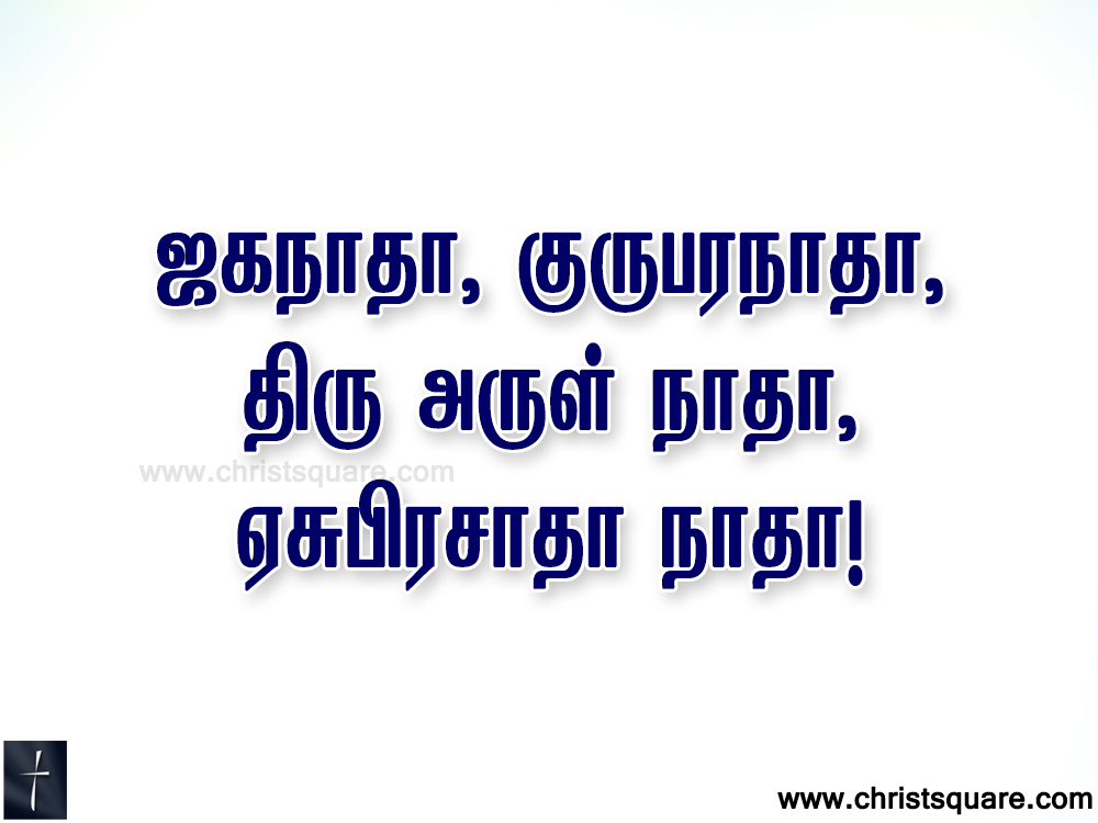 Tamil christian, tamil christian songs, tamil christian songs lyrics, tamil christian songs ppt, tamil christian devotional songs,Keerthanai songs, jaganaatha gurubaranaatha songs, jaganaatha gurubaranaatha songs lyrics