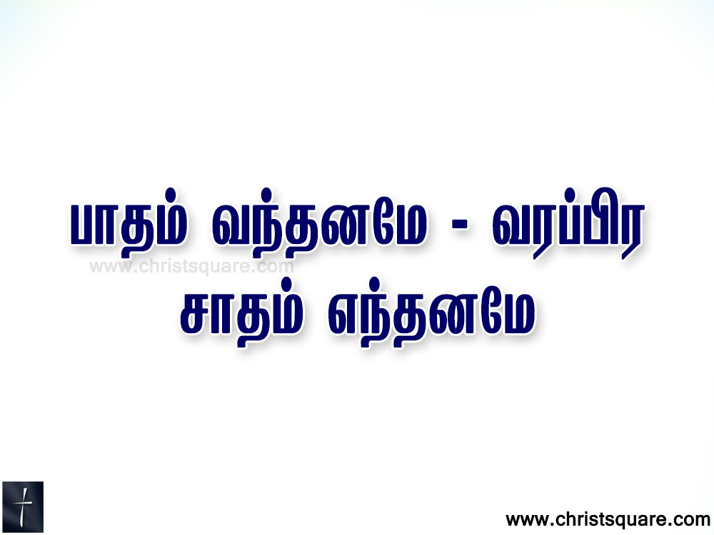 Tamil christian, tamil christian songs, tamil christian songs lyrics, tamil christian songs ppt, tamil christian devotional songs,Keerthanai songs, paatham vanthanamae songs, paatham vanthanamae songs lyrics