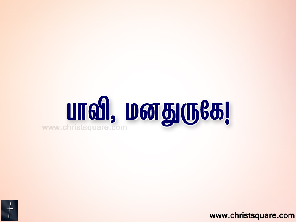 Tamil christian, tamil christian songs, tamil christian songs lyrics, tamil christian songs ppt, tamil christian devotional songs,Keerthanai songs, paavi manathurukae songs, paavi manathurukae songs lyrics