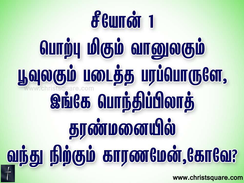 Tamil christian, tamil christian songs, tamil christian songs lyrics, tamil christian songs ppt, tamil christian devotional songs,Keerthanai songs, porpu migum songs, porpu migum songs lyrics