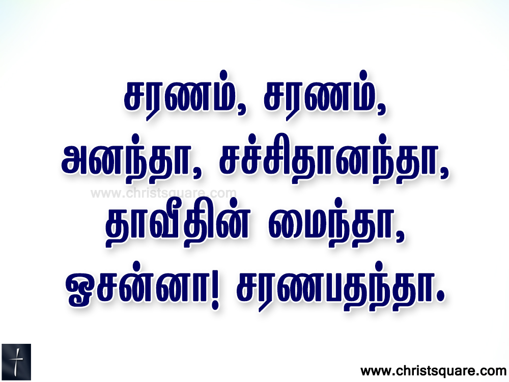 Tamil christian, tamil christian songs, tamil christian songs lyrics, tamil christian songs ppt, tamil christian devotional songs,Keerthanai songs, saranam saranam anantha sachinantha songs, saranam saranam anantha sachinantha songs lyrics