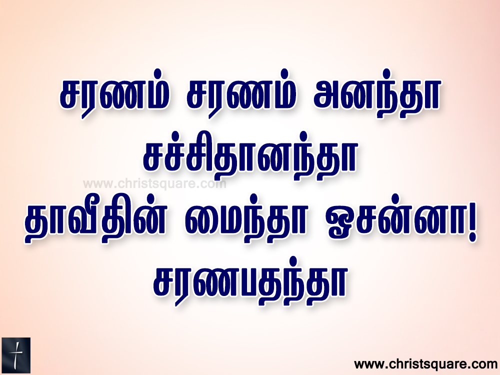 Tamil christian, tamil christian songs, tamil christian songs lyrics, tamil christian songs ppt, tamil christian devotional songs,Keerthanai songs, saranam saranam anantha songs, saranam saranam anantha songs lyrics