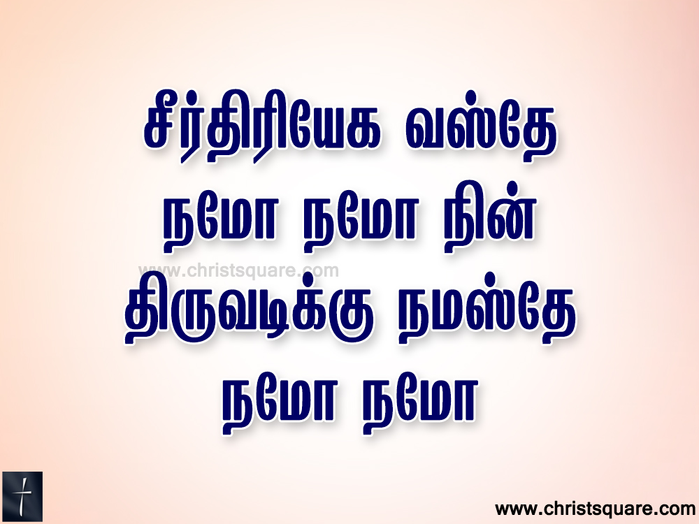 Tamil christian, tamil christian songs, tamil christian songs lyrics, tamil christian songs ppt, tamil christian devotional songs,Keerthanai songs, nSeer Thiree Yega Vasthe songs, Seer Thiree Yega Vasthe songs lyrics