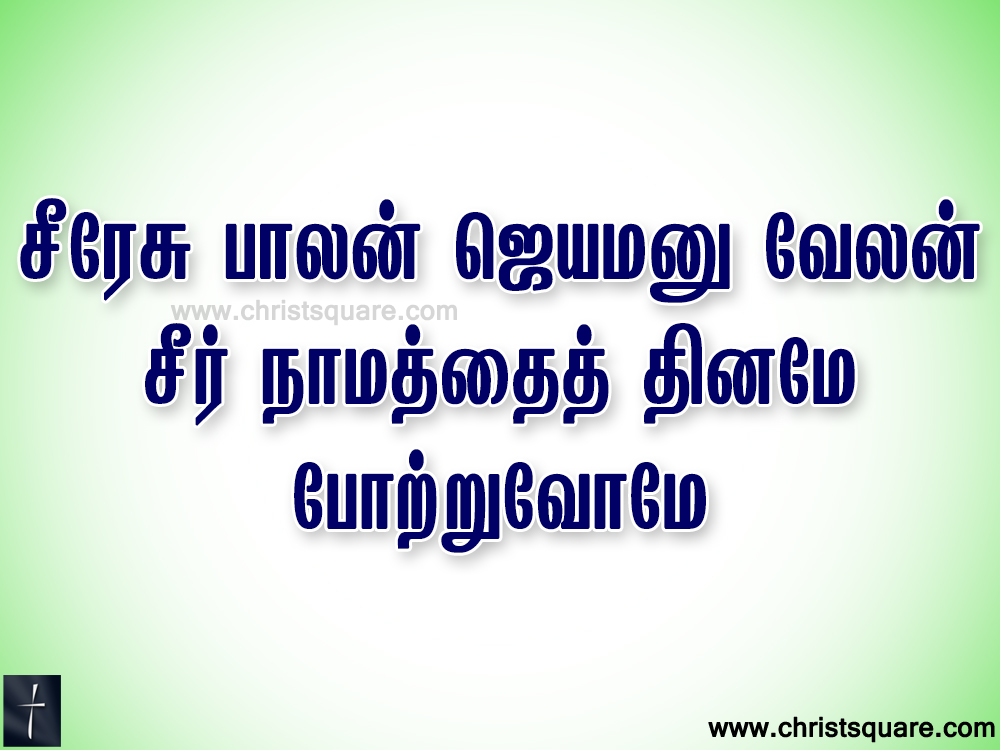 Tamil christian, tamil christian songs, tamil christian songs lyrics, tamil christian songs ppt, tamil christian devotional songs,Keerthanai songs, seeresubaalan jeyamanuvelan songs, seeresubaalan jeyamanuvelan songs lyrics
