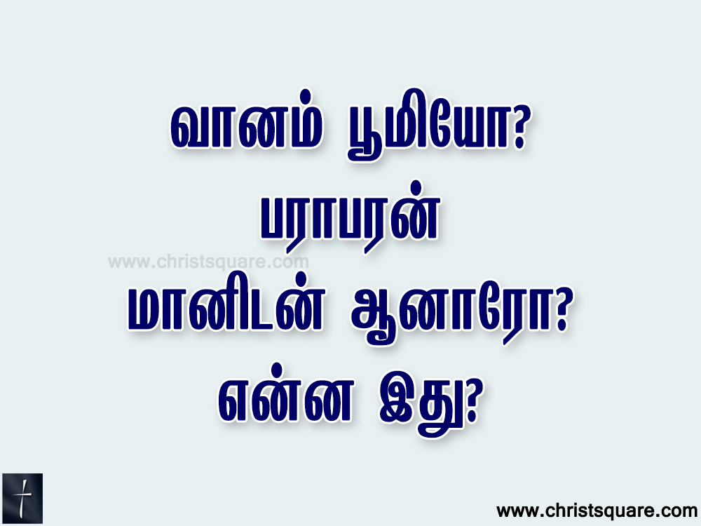Tamil christian, tamil christian songs, tamil christian songs lyrics, tamil christian songs ppt, tamil christian devotional songs,Keerthanai songs,vaanam boomiyo songs, vaanam boomiyo songs lyrics