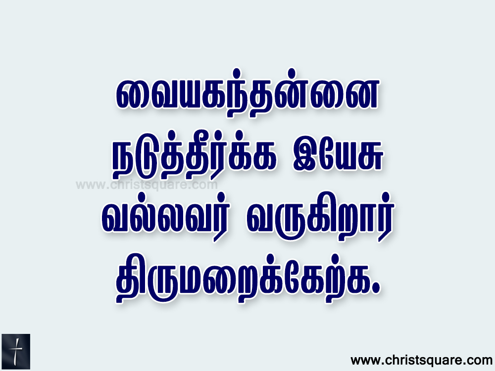 Tamil christian, tamil christian songs, tamil christian songs lyrics, tamil christian songs ppt, tamil christian devotional songs,Keerthanai songs, vaiyagam thannai songs, vaiyagam thannai songs lyrics