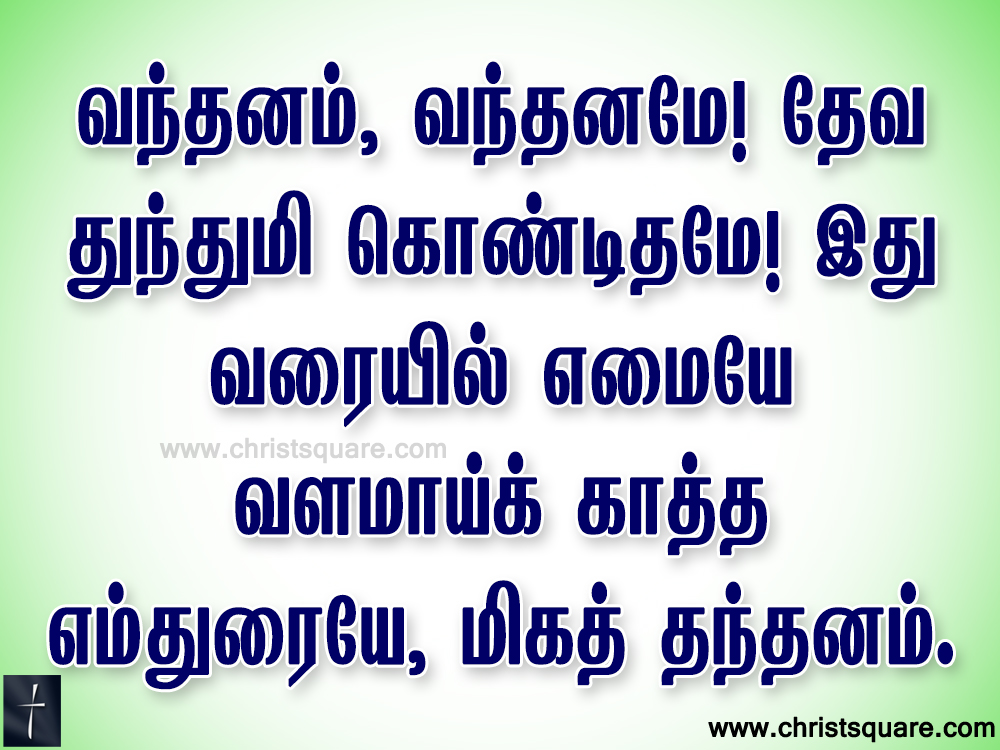 Tamil christian, tamil christian songs, tamil christian songs lyrics, tamil christian songs ppt, tamil christian devotional songs,Keerthanai songs, vanthanam vanthanamae songs, vanthanam vanthanamae songs lyrics