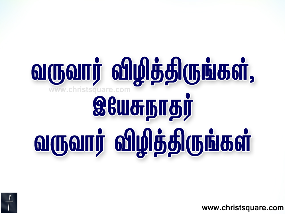 Tamil christian, tamil christian songs, tamil christian songs lyrics, tamil christian songs ppt, tamil christian devotional songs,Keerthanai songs, varuvaar vilithirungal songs, varuvaar vilithirungal songs lyrics
