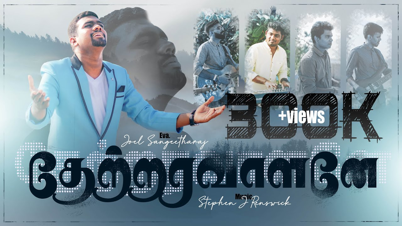 Thaetraravaalanae song, Joel sangeetharaj, Thaetraravaalanae songs lyrics, Thaetraravaalanae songs lyrics chords ppt, Joel sangeetharaj song lyrics ppt