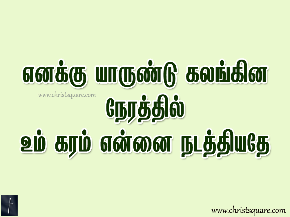 tamil christian songs lyrics