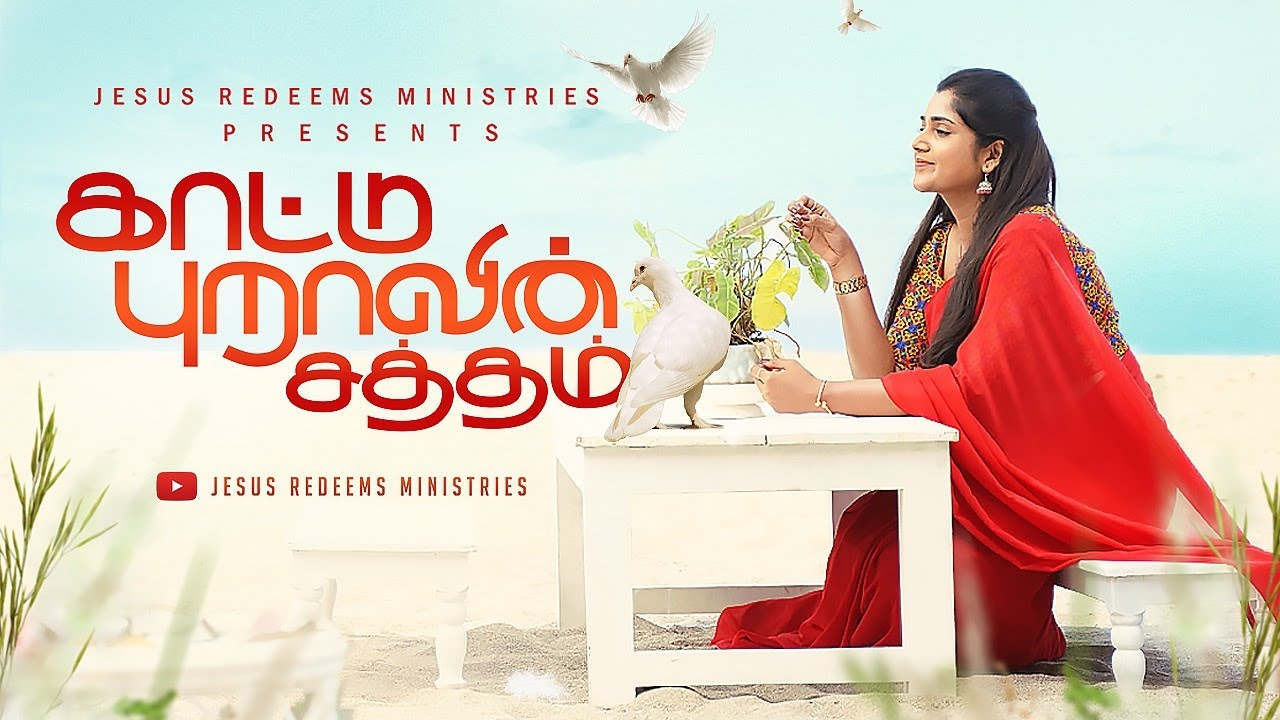 kattupuravin saththam song, Jesus reedems song, kattupuravin saththam song lyrics, kattupuravin saththam song lyrics chords ppt tamil christian song