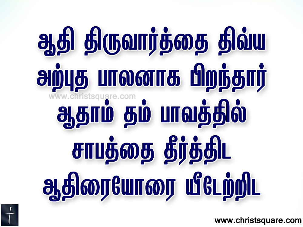 Tamil christian, tamil christian songs, tamil christian songs lyrics, tamil christian songs ppt, tamil christian devotional songs,Keerthanai songs, aathi thiru vaarthai songs, aathi thiru vaarthai songs lyrics