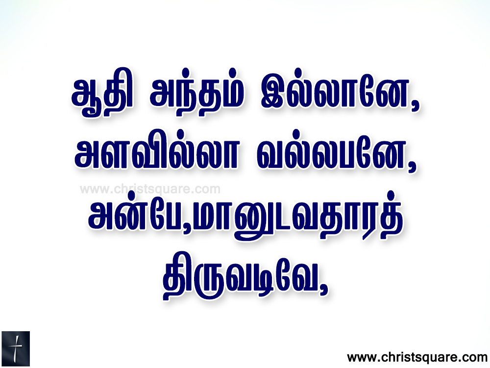 Tamil christian, tamil christian songs, tamil christian songs lyrics, tamil christian songs ppt, tamil christian devotional songs,Keerthanai songs, aathiantham illaenae songs, aathiantham illaenae songs lyrics
