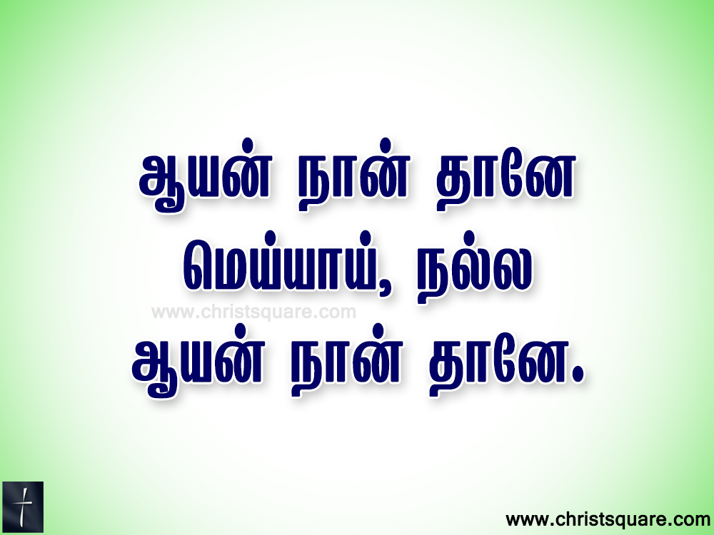 Tamil christian, tamil christian songs, tamil christian songs lyrics, tamil christian songs ppt, tamil christian devotional songs,Keerthanai songs, aayan nanthaanae songs, aayan nanthaanae songs lyrics