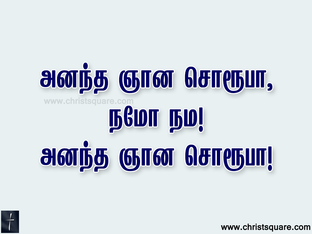 Tamil christian, tamil christian songs, tamil christian songs lyrics, tamil christian songs ppt, tamil christian devotional songs,Keerthanai songs, anantha gnana soruba songs, anantha gnana soruba songs lyrics