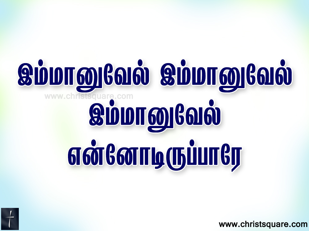 Immanuvel Immanuvel Song Lyrics PPT SAMATHANA PRABU Rev Paul Thangiah tamil christmas songs lyrics chords ppt