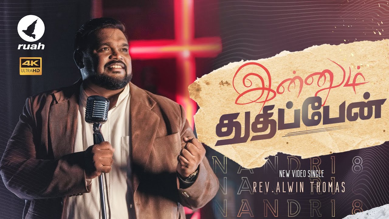 innum thuthipaen songs, nandri , innum thuthipaen songs lyrics ,innum thuthipaen songs lyrics, nandri 8 songs lyrics, alwin thomas nandri 8 vol