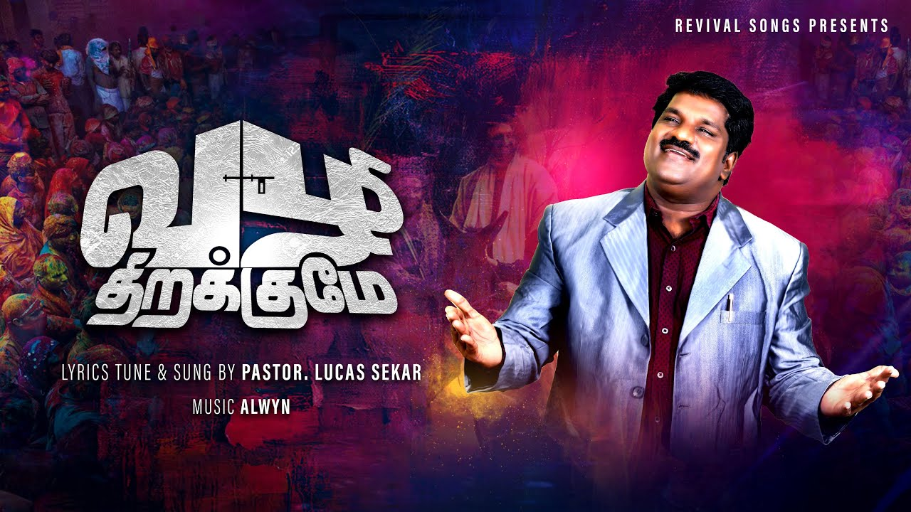 tamil christian, tamil christian songs, tamil christian songs lyrics, tamil christian songs ppt, tamil christian devotional songs tamil christian song mp3,Pas.Lucas sekar songs, pas. lucas sekar songs lyrics, Ella ganathirkum paathirar vol 10 songs lyrics, vazhi thirakume songs, vazhi thirakume songs lyrics