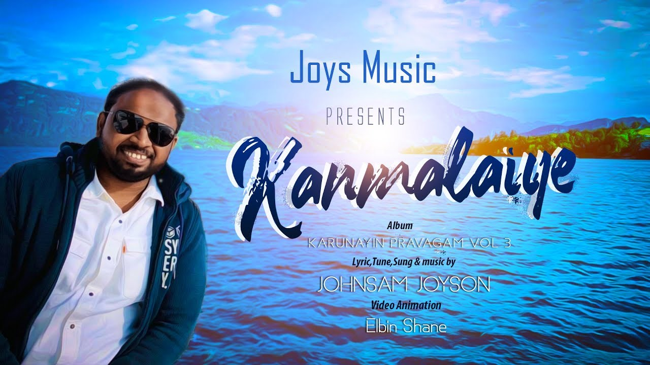 Kanmalaye Karthavae Song lyrics - Johnsam Joyson songs lyrics, kanmalaya Johnsam joyson, Tamil christian songs lyrics