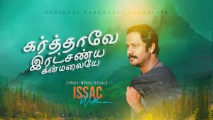 karthave-ratchanya-songs-lyrics-chords