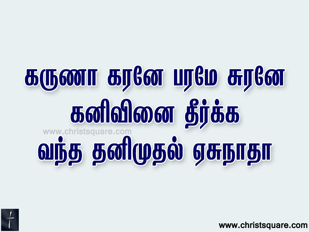Tamil christian, tamil christian songs, tamil christian songs lyrics, tamil christian songs ppt, tamil christian devotional songs,Keerthanai songs,karunakaranae paranae songs, karunakaranae paranae songs lyrics