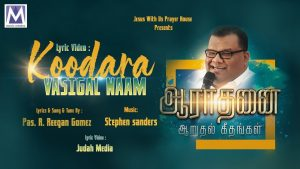 Paradesiyaaga naam vaalum songs lyrics Regan gomez, Koodara vasigal naam songs lyrics, பரதேசியாக நாம் வாழும் உலகில்
