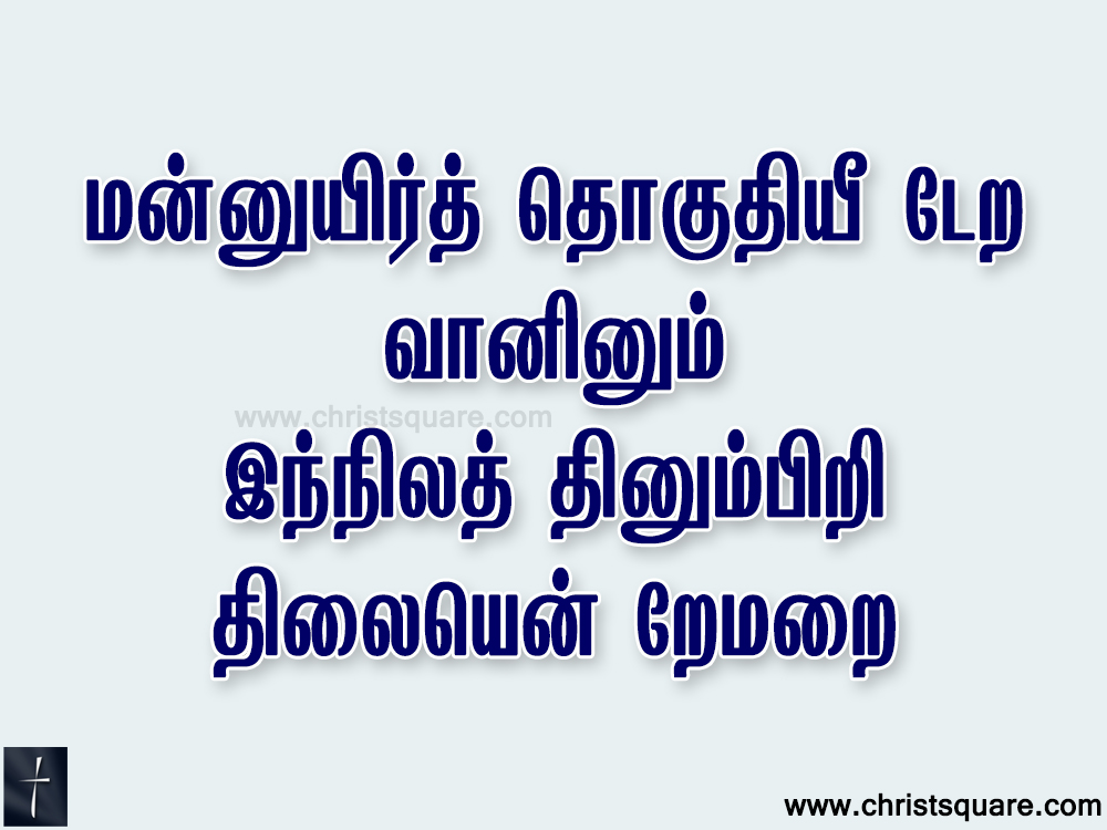 Tamil christian, tamil christian songs, tamil christian songs lyrics, tamil christian songs ppt, tamil christian devotional songs,Keerthanai songs, mannuirthogidai songs, mannuirthogidai songs lyrics