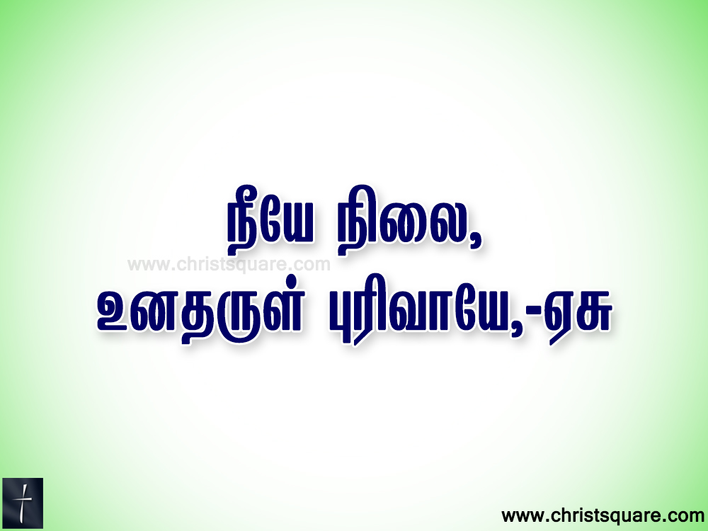Tamil christian, tamil christian songs, tamil christian songs lyrics, tamil christian songs ppt, tamil christian devotional songs,Keerthanai songs, neeiyae nelai songs, neeiyae nelai songs lyrics