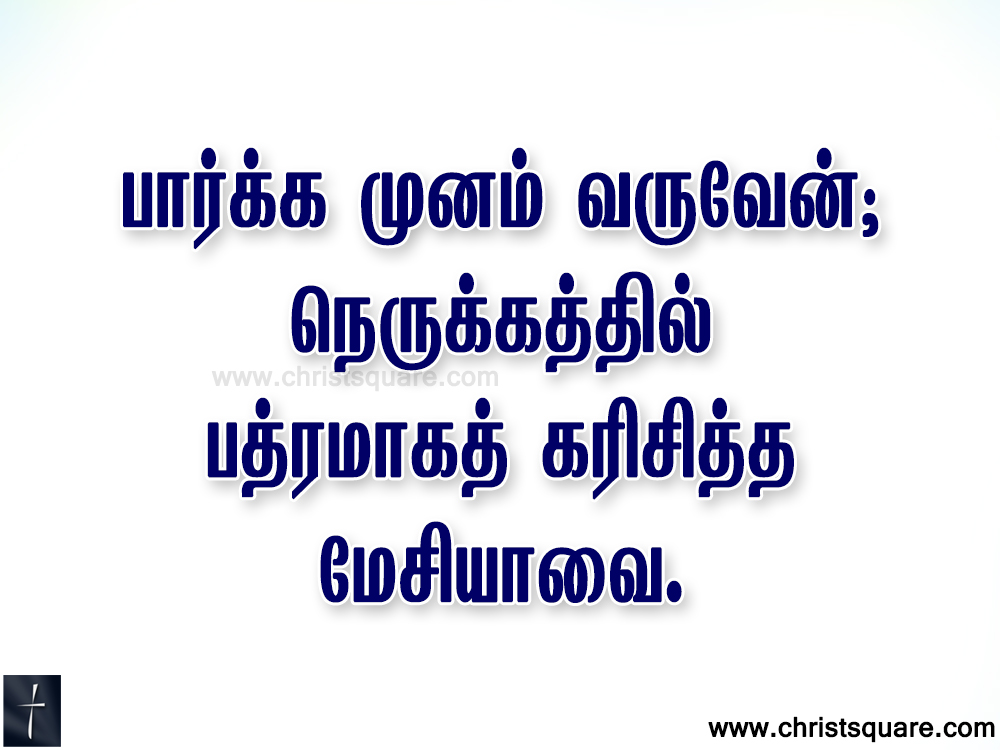 Tamil christian, tamil christian songs, tamil christian songs lyrics, tamil christian songs ppt, tamil christian devotional songs,Keerthanai songs, paarkamunam varuvan songs, paarkamunam varuvan songs lyrics