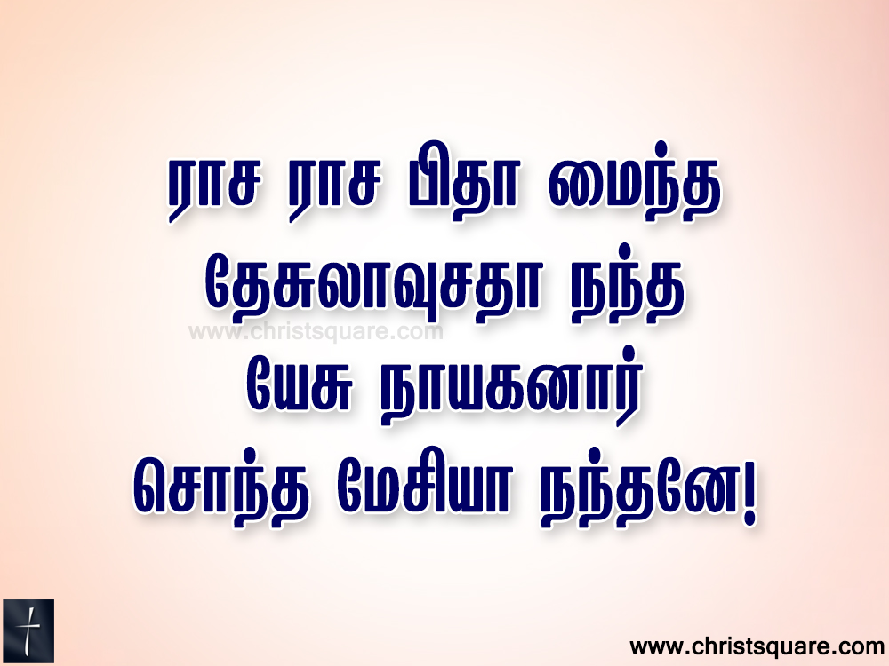 Tamil christian, tamil christian songs, tamil christian songs lyrics, tamil christian songs ppt, tamil christian devotional songs,Keerthanai songs, rasa rasa pitha songs, rasa rasa pitha songs lyrics