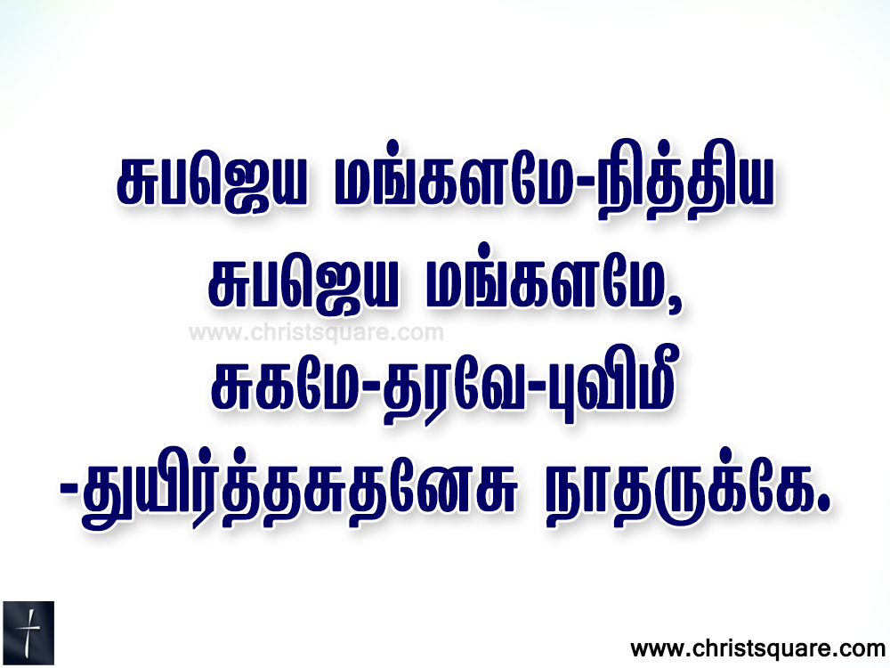 Tamil christian, tamil christian songs, tamil christian songs lyrics, tamil christian songs ppt, tamil christian devotional songs,Keerthanai songs, subajeya mangalamae songs, subajeya mangalamae songs lyrics