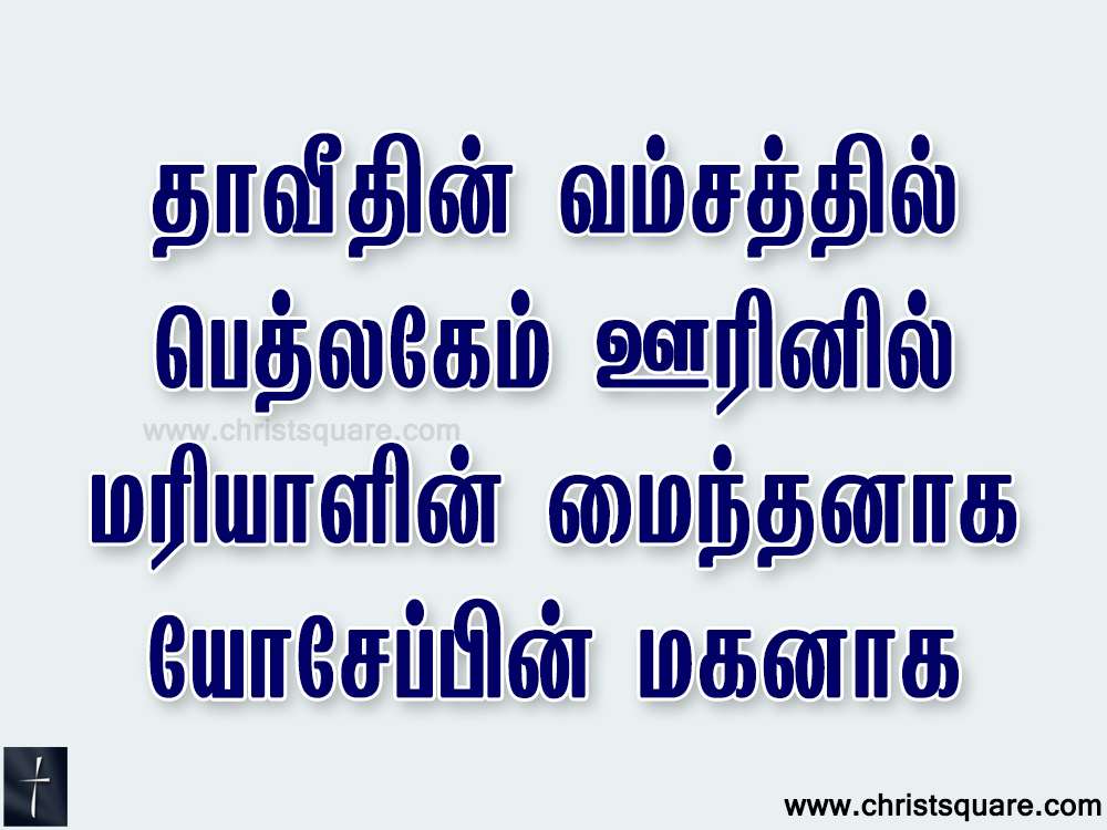 Dhaaveedhin Vamsathil Song Lyrics PPT SAMATHANA PRABU Rev Paul Thangiah tamil christmas songs lyrics chords ppt தாவீதின் வம்சத்தில் பெத்லகேம் ஊரினில்