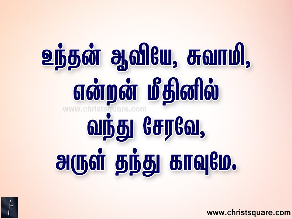 Tamil christian, tamil christian songs, tamil christian songs lyrics, tamil christian songs ppt, tamil christian devotional songs,Keerthanai songs, unthan aaviyae songs, unthan aaviyae songs lyrics