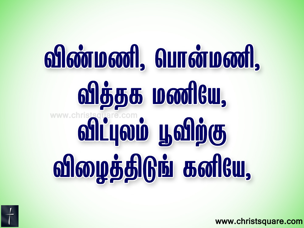 Tamil christian, tamil christian songs, tamil christian songs lyrics, tamil christian songs ppt, tamil christian devotional songs,Keerthanai songs, vinmani ponmani songs,vinmani ponmani songs lyrics