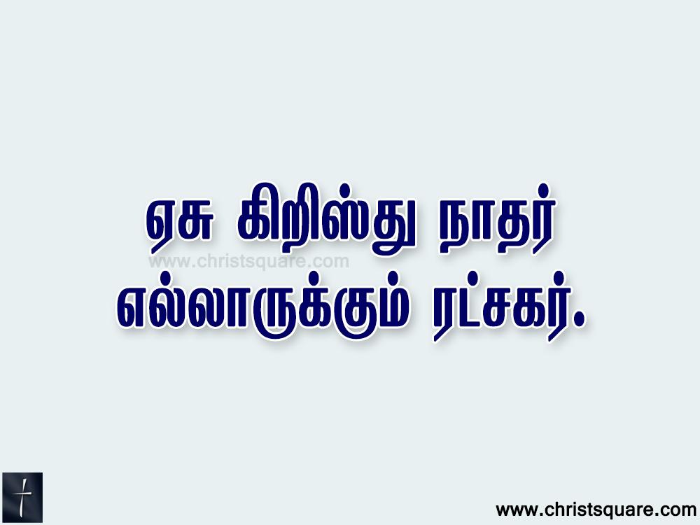 Tamil christian, tamil christian songs, tamil christian songs lyrics, tamil christian songs ppt, tamil christian devotional songs,Keerthanai songs, yesu kirusthu naathar songs, yesu kirusthu naathar songs lyrics